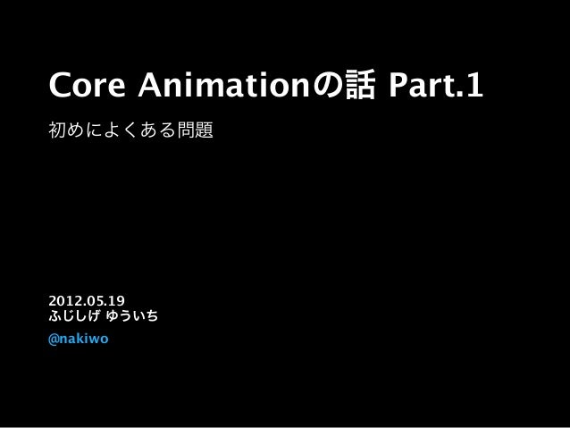 Core Animationの話  Part.1
