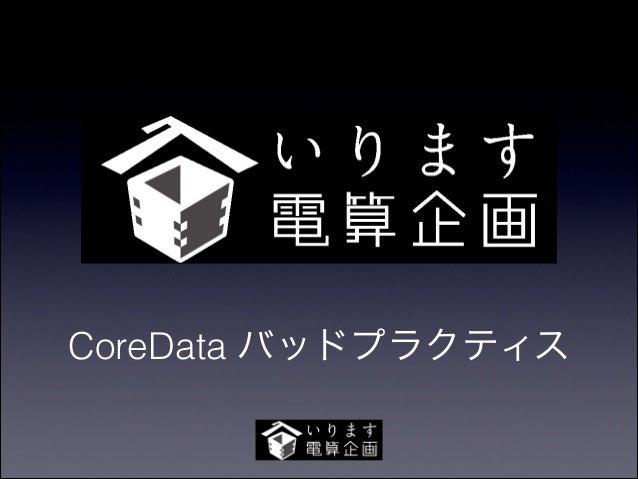 Core Data バッドプラクティス