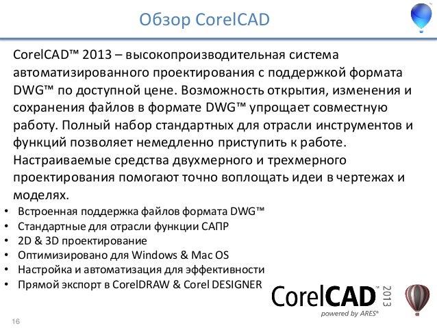 Corel Сохранение файла в старом формате - Программные продукты