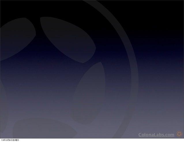 ColonaLabs.com13年3月8日金曜日