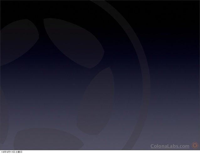 ColonaLabs.com13年5月11日土曜日