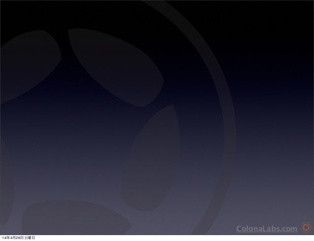 ColonaLabs.com 14年4月26日土曜日