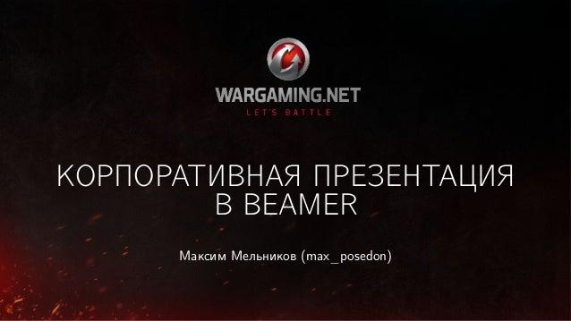 КОРПОРАТИВНАЯ ПРЕЗЕНТАЦИЯ В BEAMER Максим Мельников (max_posedon)