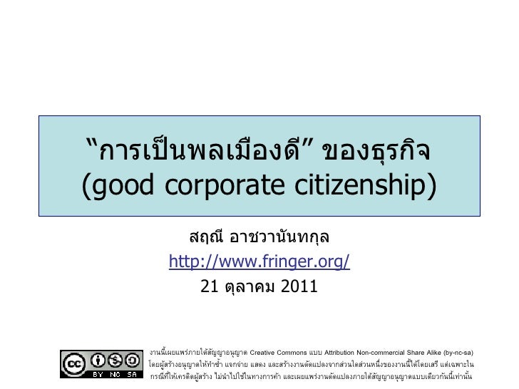 Good Corporate Citizenship