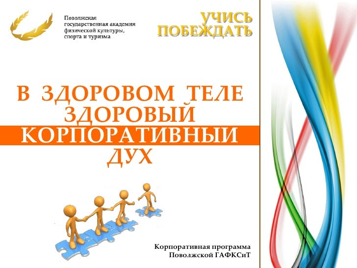 Corporate program for sports academy (русский)