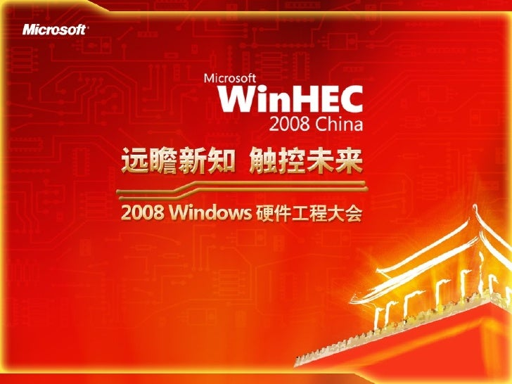 Cor T540 Windows 7  电源管理概述 Aaron(Libo) Tao