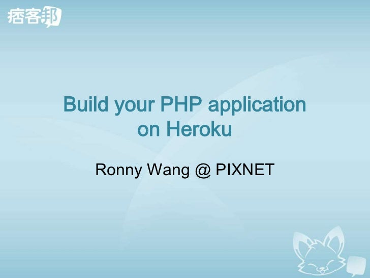 2012 coscup - Build your PHP application on Heroku