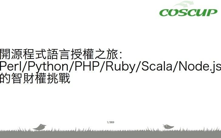 開源程式語言授權之旅