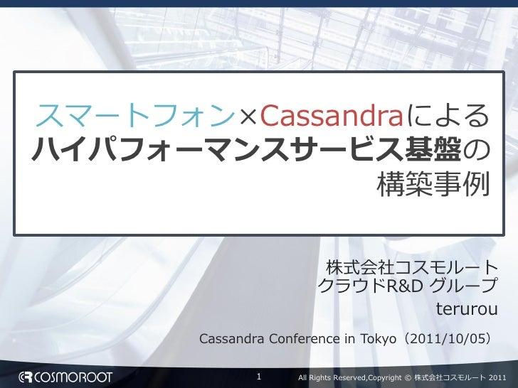 スマートフォン×Cassandraによるハイパフォーマンス基盤の構築事例