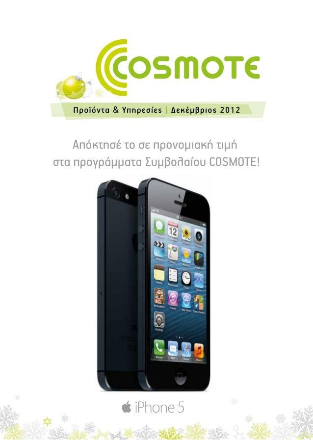 Θέλεις ∆ΩΡΕΑΝ Smartphone & ∆ΩΡΟ πάγια;                                            Αποκλειστική                            ...