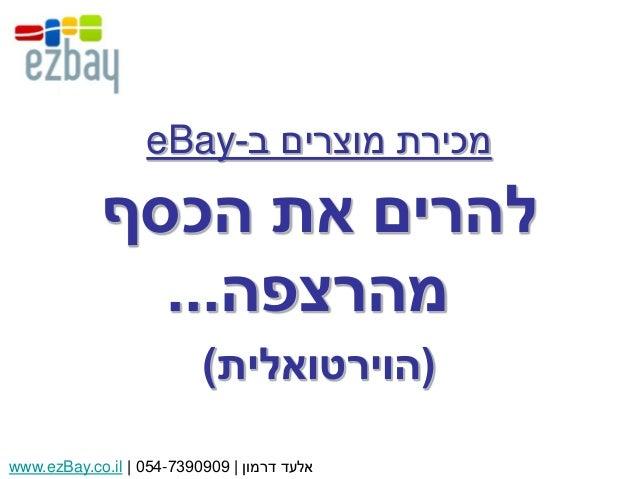 מכירת מוצרים ב-eBay            להרים את הכסף              מהרצפה...                          (הוירטואלית)אלעד ד...