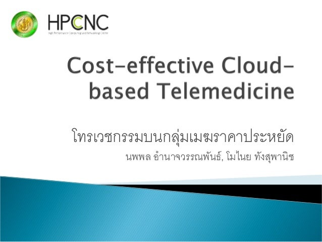 Cost effective cloud-based telemedicine (โทรเวชกรรมบนกลุ่มเมฆราคาประหยัด)