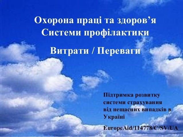Cost benefit ohs prevention ukrainia ukr[1]