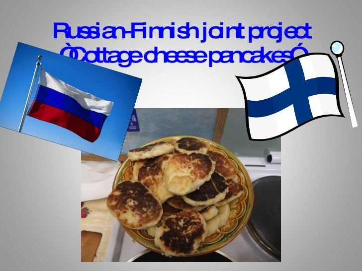 """Russian-Finnish joint project """"Cottage cheese pancakes """""""