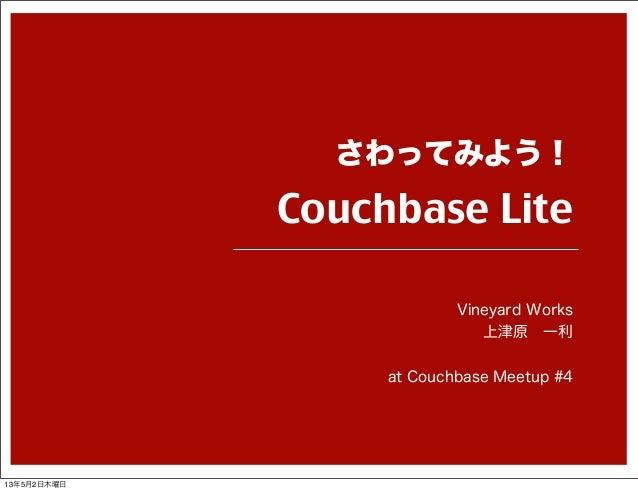 さわってみよう!Couchbase LiteVineyard Works上津原一利at Couchbase Meetup #413年5月2日木曜日