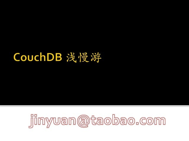 Couch db 浅漫游.