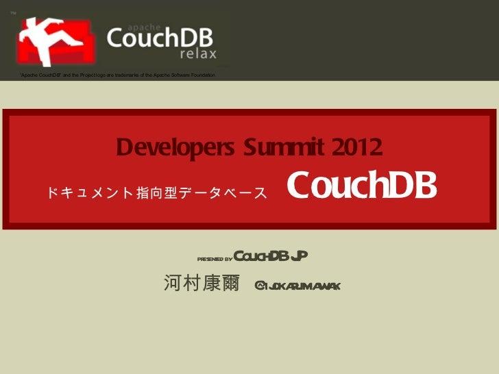 CouchDB JP Developers Dummit LT