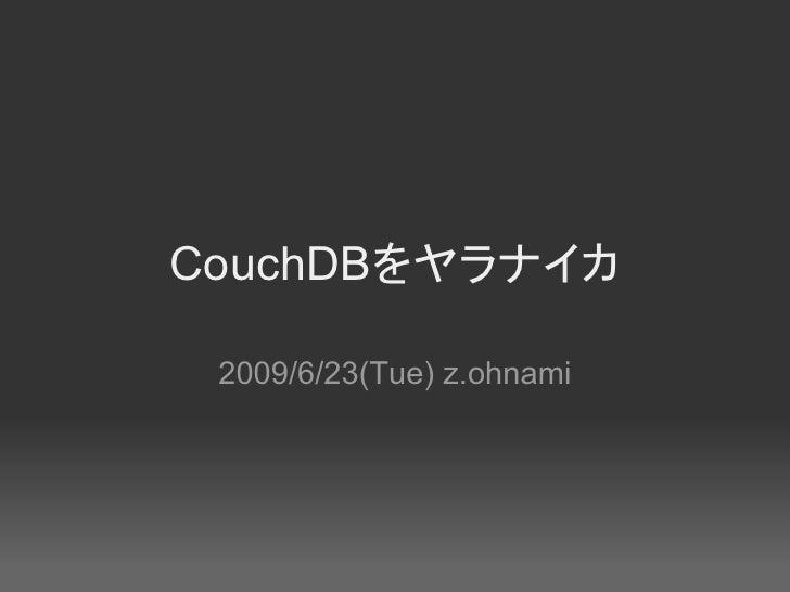 CouchDBをヤラナイカ   2009/6/23(Tue) z.ohnami
