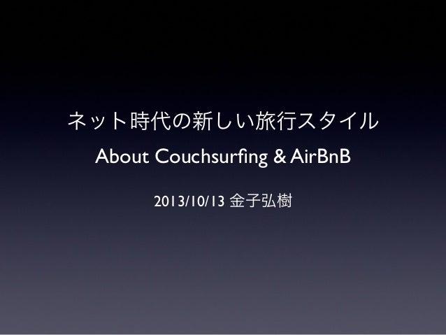 ネット時代の新しい旅行スタイル About Couchsurfing & AirBnB 2013/10/13 金子弘樹