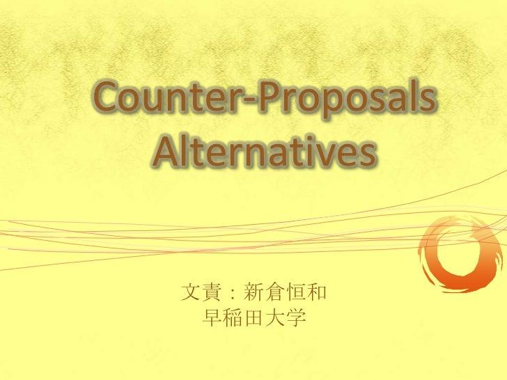 Counter-ProposalsAlternatives<br />文責:新倉恒和<br />早稲田大学<br />