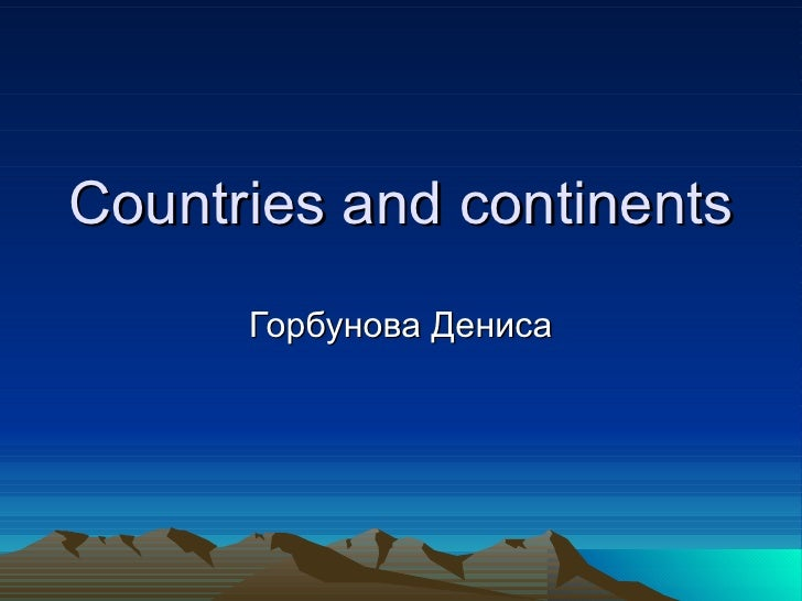 Countries and continents Горбунова Дениса