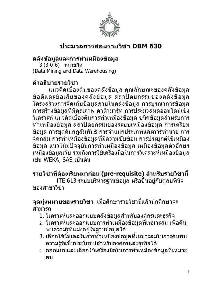 Coursesyllabus_dbm630
