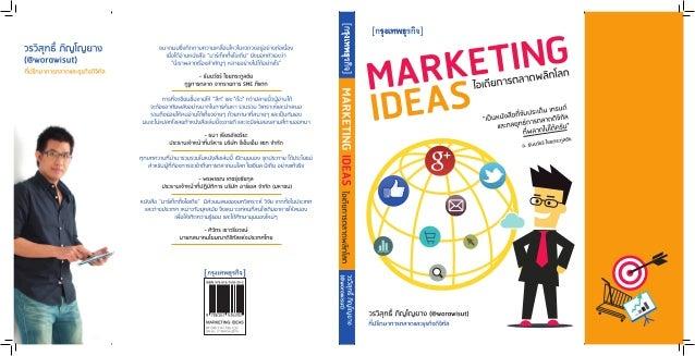 Marketing Ideas Cover - ปก