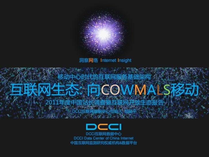 DCCI报告:互联网生态向Cowmals移动