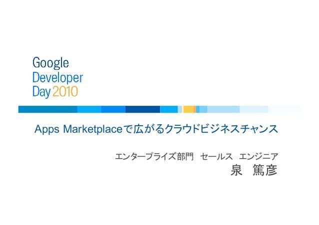 Apps Marketplaceで広がるクラウドビジネスチャンス エンタープライズ部門セールスエンジニア 泉篤彦