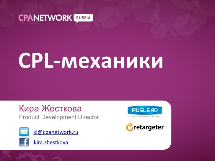 CPL-механикиКира ЖестковаProduct Development Director     ki@cpanetwork.ru     kira.zhestkova