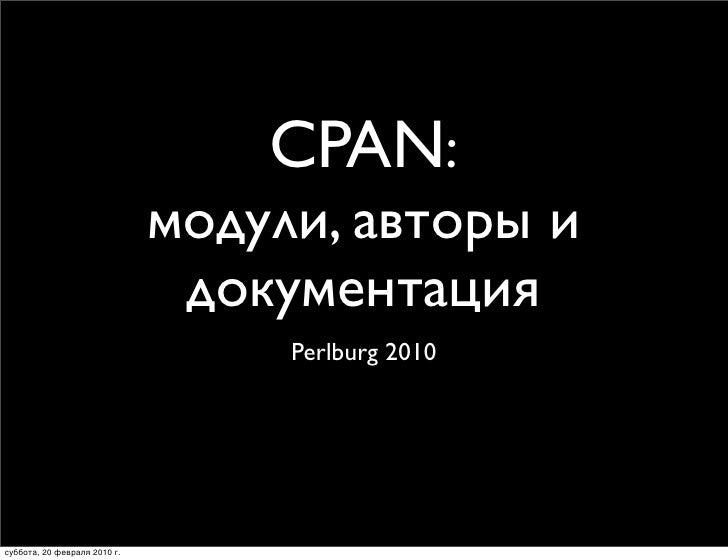 CPAN: модули, авторы и документация