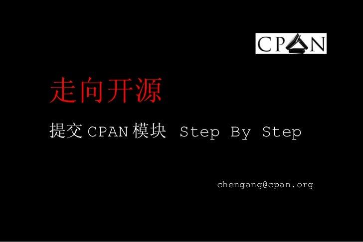 走向开源:提交CPAN模块Step by Step