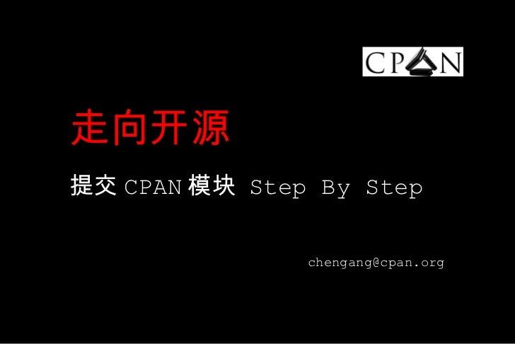 走向开源:向CPAN提交模块Step By Step