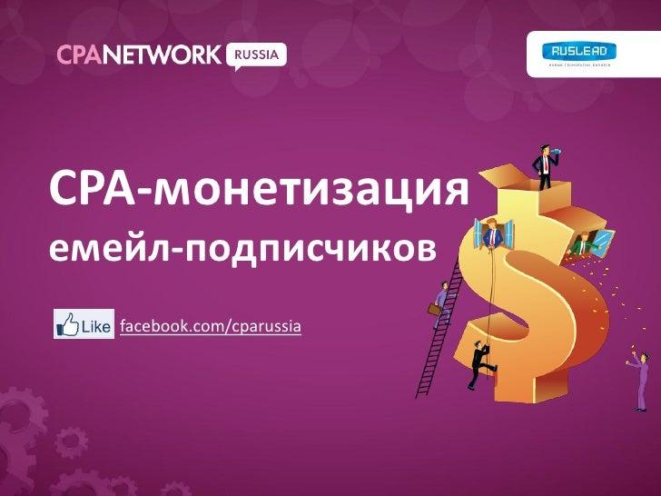 CPA - монетизация Email-подписчиков