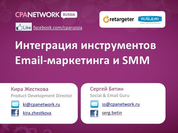 Mailing Day СПБ 2012 // Интеграция Email и Social Media // CPA Network Russia (Кира Жесткова)