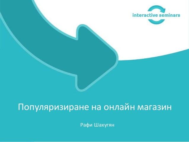 Рафи Шахугян Популяризиране на онлайн магазин