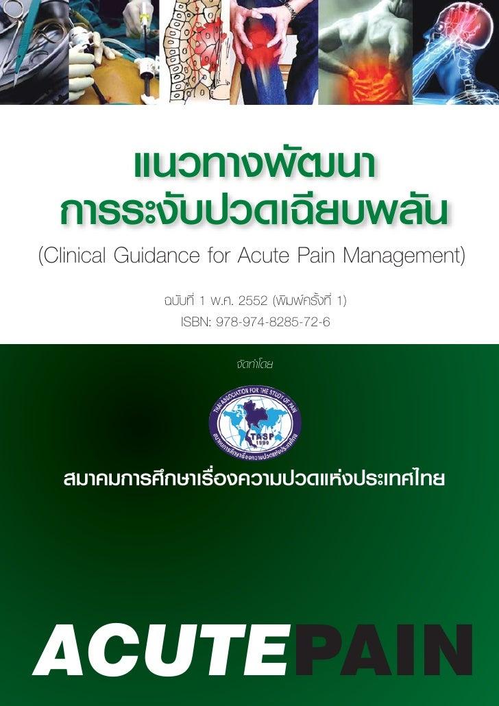 Cpg acute pain