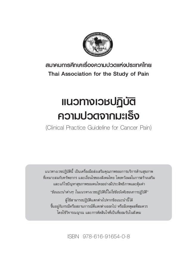 """¡""""§¡°""""√»÷°…""""‡√◊ËÕߧ«""""¡ª«¥·Ààߪ√–‡∑»‰∑¬ Thai Association for the Study of Pain  ·π«∑""""߇«™ªØ'∫—μ' §«""""¡ª«¥®""""°¡–‡√Áß (Clinica..."""