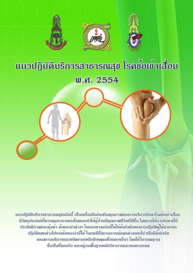 คํานํา การดูแลรักษาผูปวยขอเสื่อม (osteoarthritis or osteoarthrosis) ซึ่งเปนโรคที่พบ บอยในเวชปฏิบัติทางออรโธปดิกสนั...