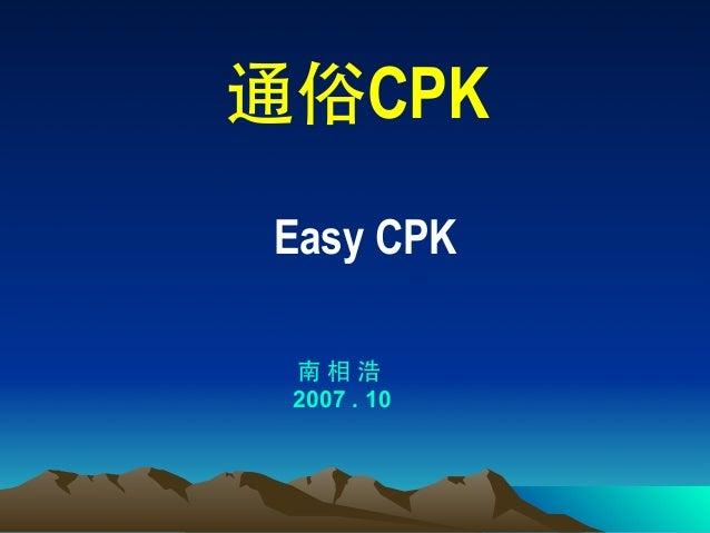 通俗CPK Easy CPK 南 相 浩 2007 . 10