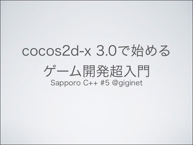 cocos2d-x 3.0で始める ゲーム開発超入門 Sapporo C++ #5 @giginet