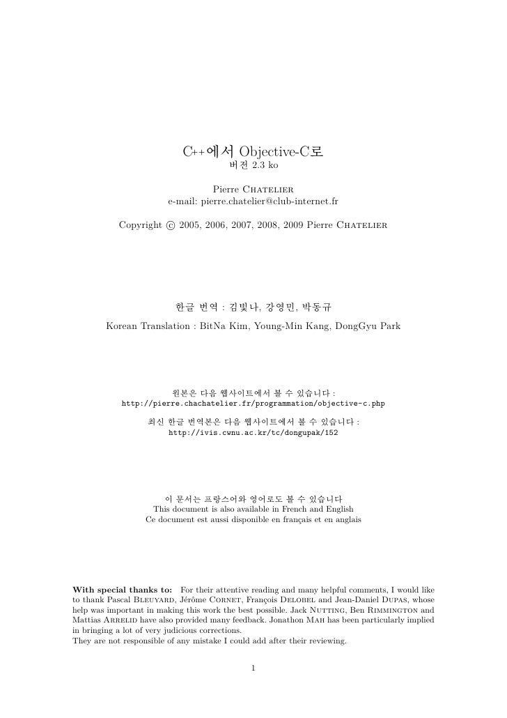C++에서 Objective-C까지 번역자료