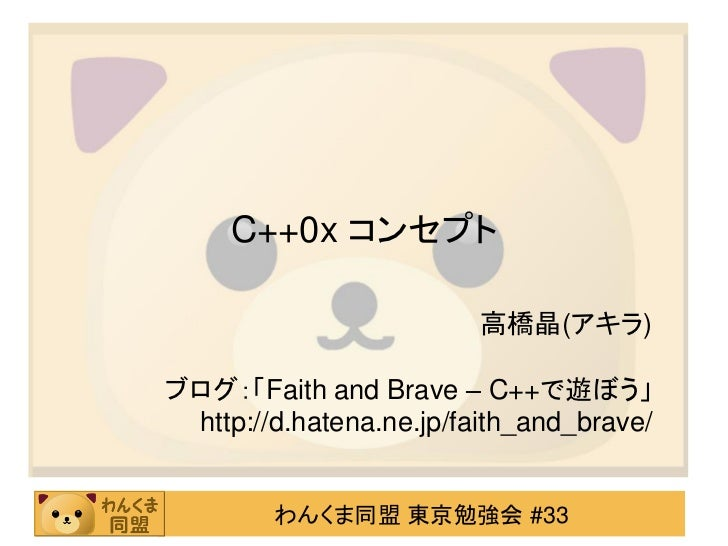 C++0x コンセプト                         高橋晶(アキラ)ブログ:「Faith and Brave – C++で遊ぼう」 http://d.hatena.ne.jp/faith_and_brave/        ...