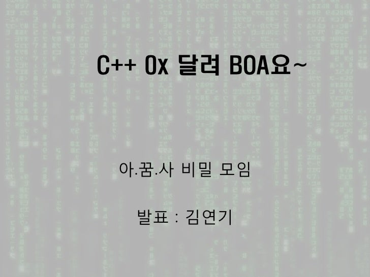 Cpp 0x kimRyungee