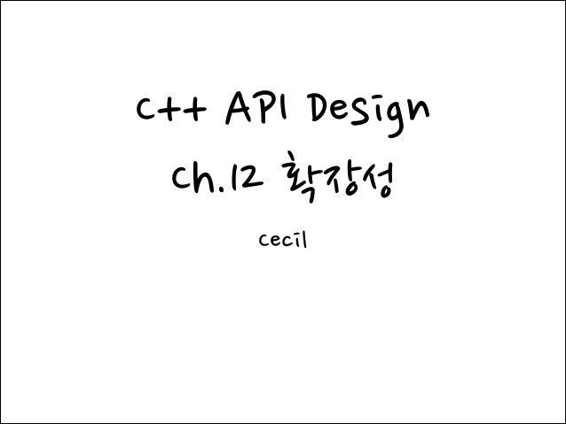 C++ API 디자인 - 확장성