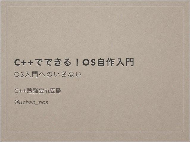 C++でできる!OS自作入門 OS入門へのいざない C++勉強会in広島 @uchan_nos