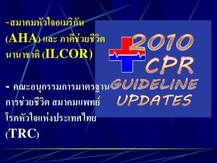 CPR2010 update