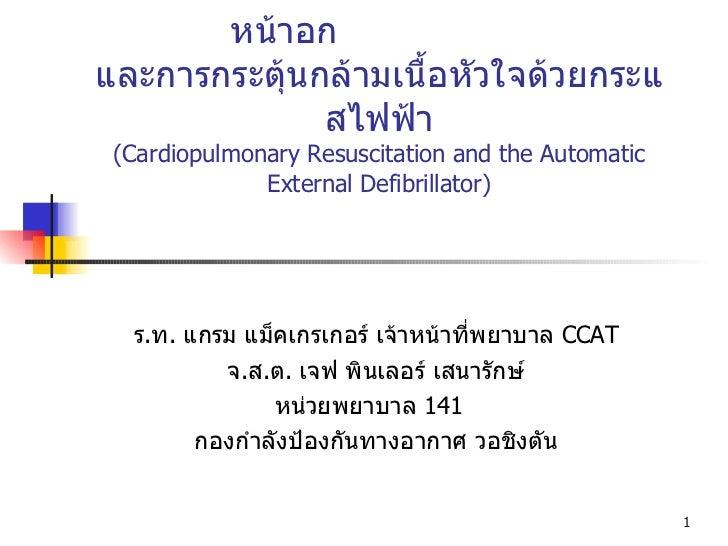 Cpr Aed (Thai)