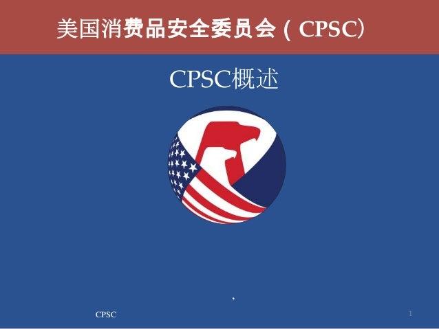 美国消费品安全委员会(CPSC)  CPSC概述  , CPSC  1