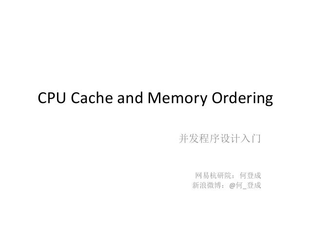 Cpu Cache and Memory Ordering——并发程序设计入门
